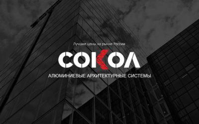 С сентября архитектурные системы «СОКОЛ» входят в складскую программу